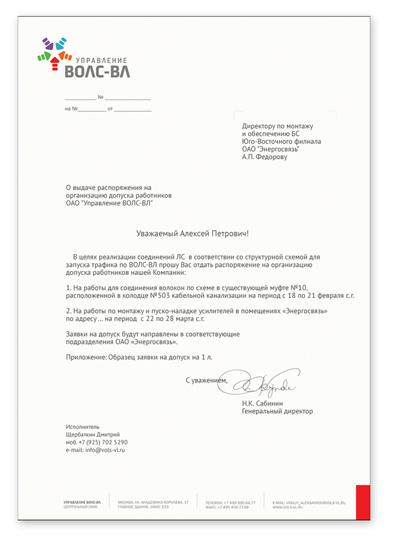 Фирменный Бланк Официального Письма